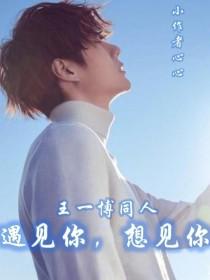 王一博:遇见你,想见你