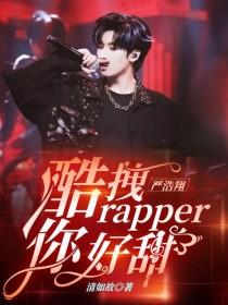 严浩翔:酷拽rapper你好甜