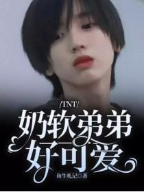 TNT:奶软弟弟好可爱