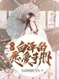 综影:白泽的恋爱手册