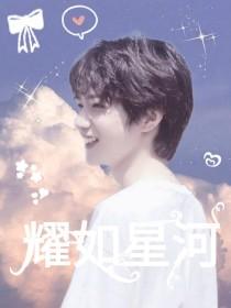 刘耀文:耀如星河
