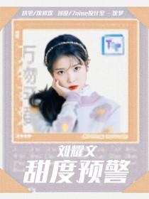 刘耀文:甜度预警