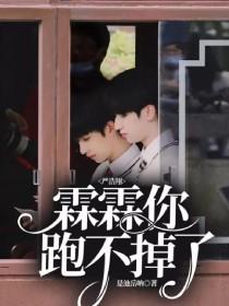 严浩翔:霖霖你跑不掉了