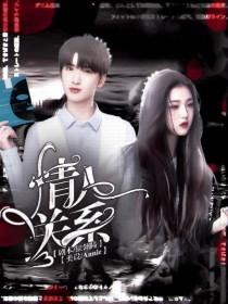 严浩翔:情人关系