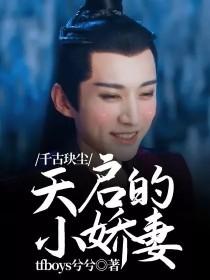 千古玦尘:天启的小娇妻