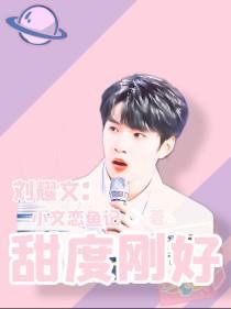 刘耀文:甜度刚好