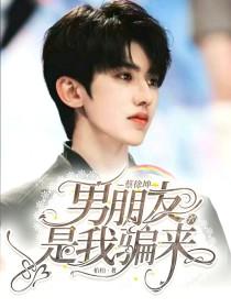 蔡徐坤:男朋友是我骗来的
