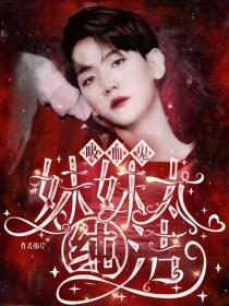 EXO:吸血鬼妹妹太纯洁