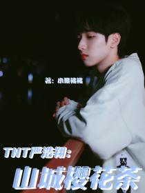 TNT严浩翔:山城樱花茶