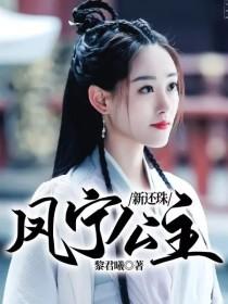 新还珠:凤宁公主