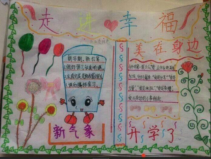 大家好 这是我同学画的手抄报怎么样好看吧 爱在身边 六年级 开学第一图片