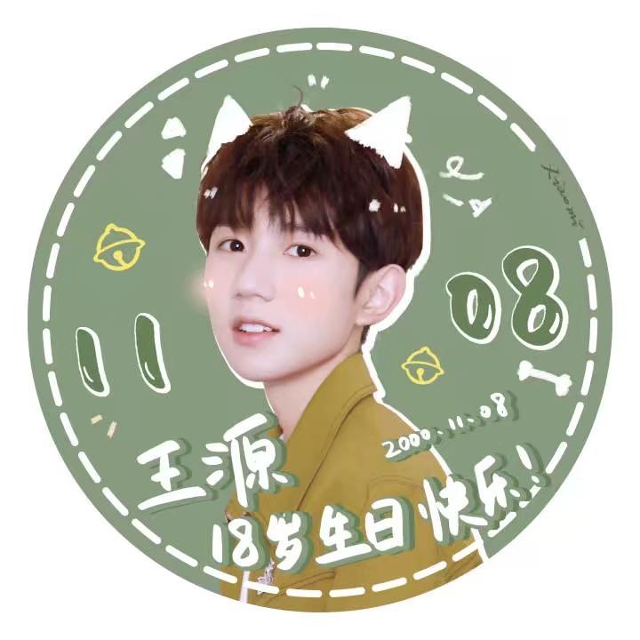 王源十八岁生日会照片_11.08,王源十八岁生日快乐!