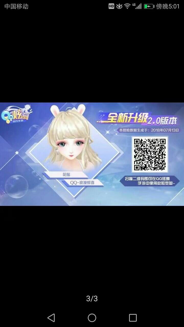 我姐要捏脸-qq炫舞小剧场-话本小说网