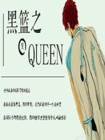黑篮之Queen