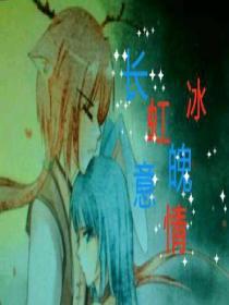 虹貓藍兔之紅落雪雨