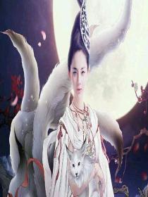 青丘狐傳說續集