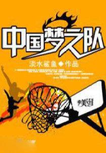 中国梦之队