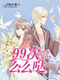 绝版kiss:99次么么哒
