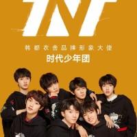 TNT时代少年团